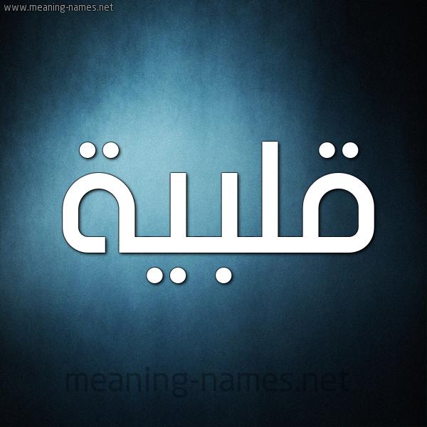 صورة اسم قلبية Qlbyh شكل 9 صوره ديجيتال للإسم بخط عريض
