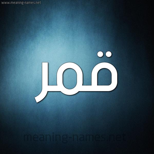 صورة اسم قمر Qmr شكل 9 صوره ديجيتال للإسم بخط عريض