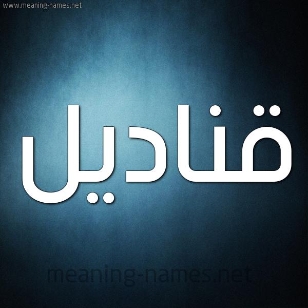 صورة اسم قناديل Qnadyl شكل 9 صوره ديجيتال للإسم بخط عريض