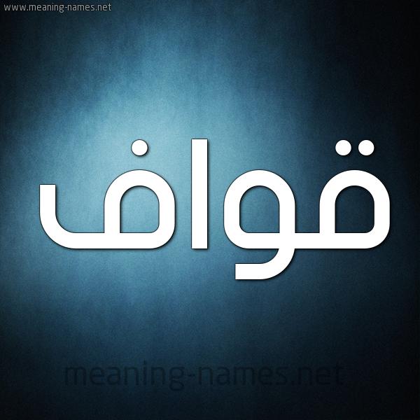 صورة اسم قَوّاف QAOAF شكل 9 صوره ديجيتال للإسم بخط عريض