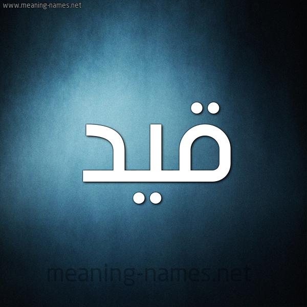 صورة اسم قيد Qyd شكل 9 صوره ديجيتال للإسم بخط عريض