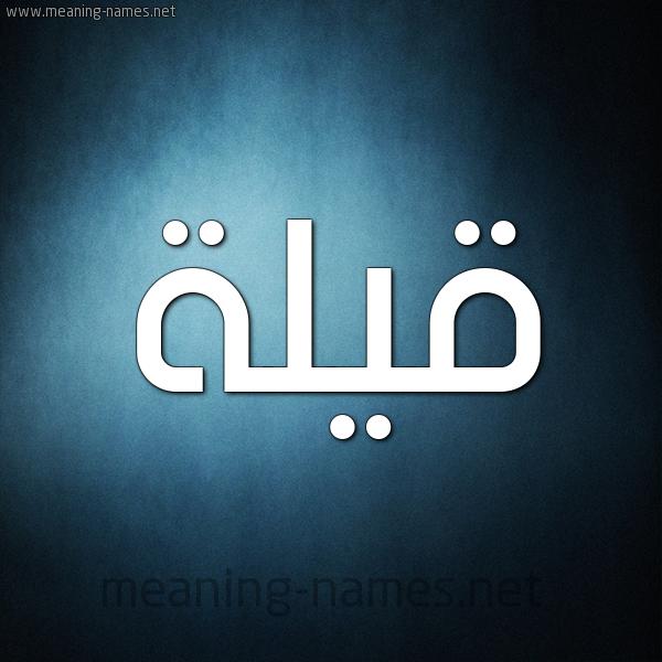صورة اسم قَيْلة QAILH شكل 9 صوره ديجيتال للإسم بخط عريض