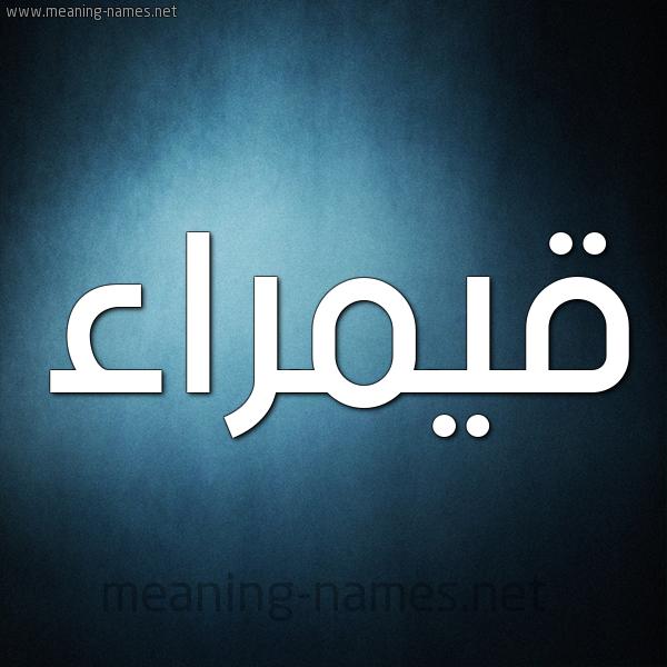 صورة اسم قيمراء Qamraa شكل 9 صوره ديجيتال للإسم بخط عريض