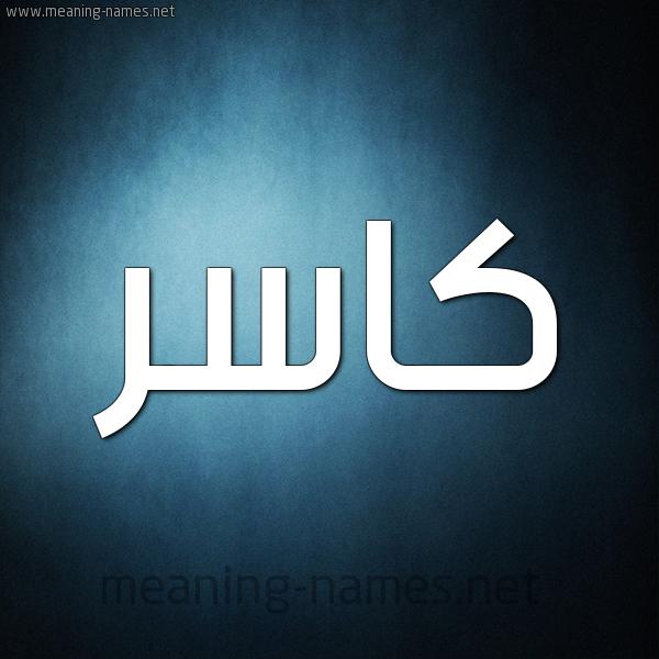 شكل 9 صوره ديجيتال للإسم بخط عريض صورة اسم كاسر Kasr
