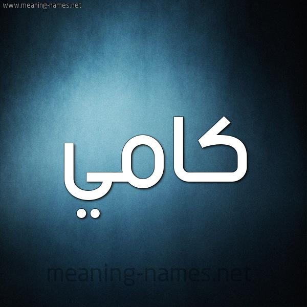 صورة اسم كامي Kamy شكل 9 صوره ديجيتال للإسم بخط عريض