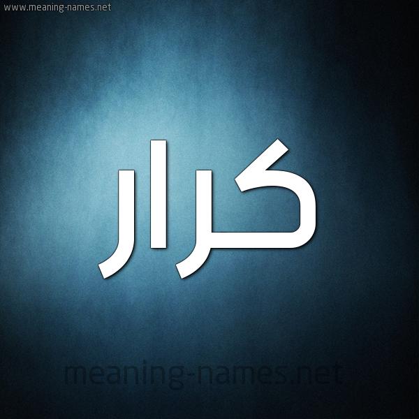 صورة اسم كرار karrar شكل 9 صوره ديجيتال للإسم بخط عريض