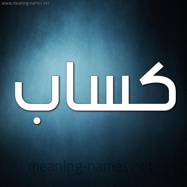 صورة اسم كساب Ksab شكل 9 صوره ديجيتال للإسم بخط عريض