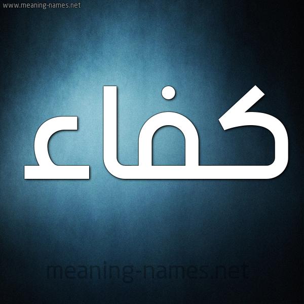 صورة اسم كِفاء KEFAA شكل 9 صوره ديجيتال للإسم بخط عريض