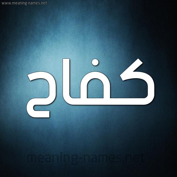 صورة اسم كفاح Kfah شكل 9 صوره ديجيتال للإسم بخط عريض