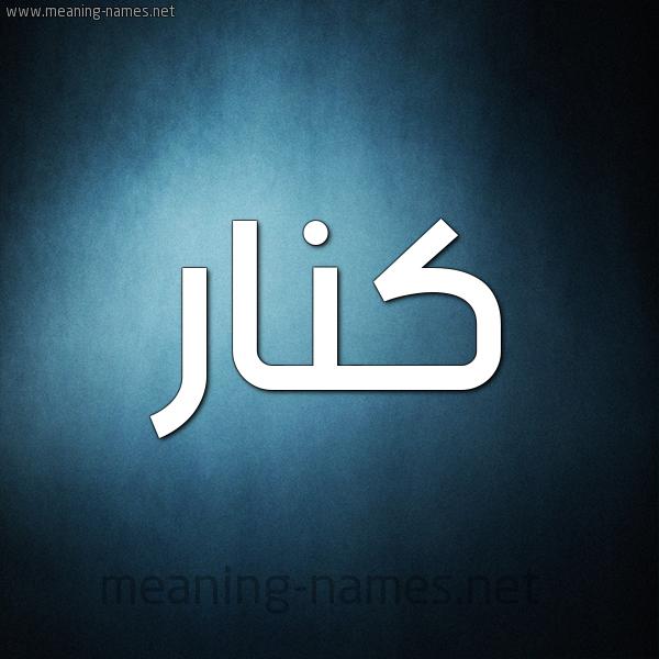 صورة اسم كنار Knar شكل 9 صوره ديجيتال للإسم بخط عريض