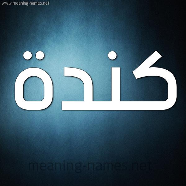 صورة اسم كندة Kendah شكل 9 صوره ديجيتال للإسم بخط عريض