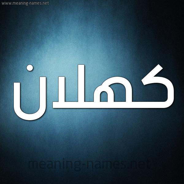صورة اسم كَهْلان KAHLAN شكل 9 صوره ديجيتال للإسم بخط عريض