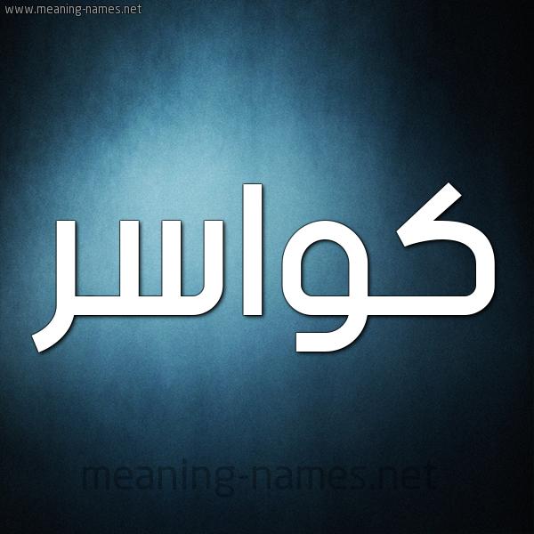 صورة اسم كواسر Kwasr شكل 9 صوره ديجيتال للإسم بخط عريض