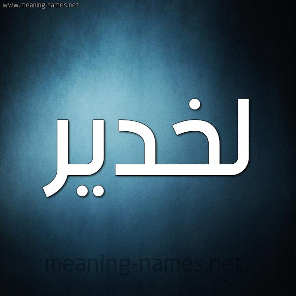شكل 9 صوره ديجيتال للإسم بخط عريض صورة اسم لخدير LKHADIR