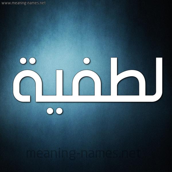 صورة اسم لطفية Latifa شكل 9 صوره ديجيتال للإسم بخط عريض