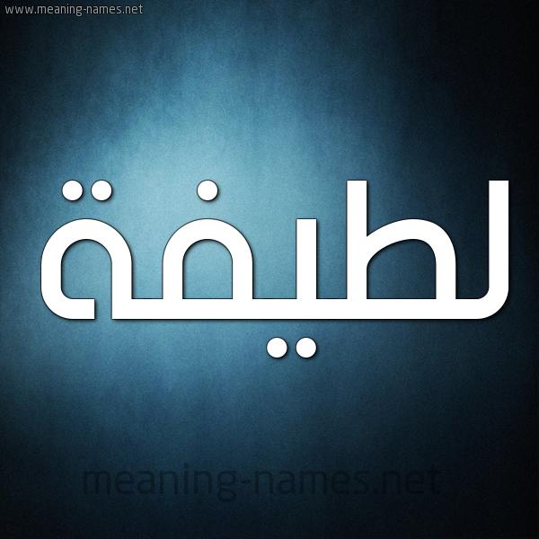 صورة اسم لطيفة Latifa شكل 9 صوره ديجيتال للإسم بخط عريض