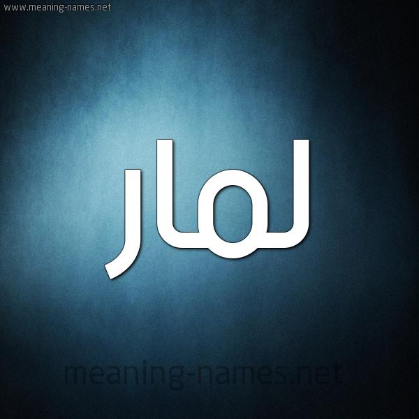 صورة اسم لمار Lmar شكل 9 صوره ديجيتال للإسم بخط عريض