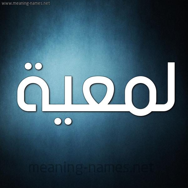 صورة اسم لمعية LMAIH شكل 9 صوره ديجيتال للإسم بخط عريض