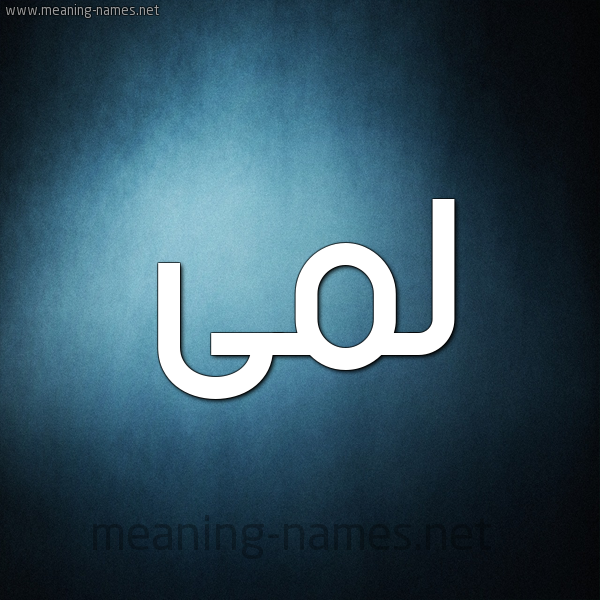 صورة اسم لمى Lma شكل 9 صوره ديجيتال للإسم بخط عريض