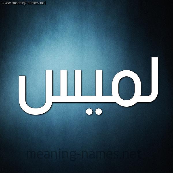 صورة اسم لَمِيس Lames شكل 9 صوره ديجيتال للإسم بخط عريض