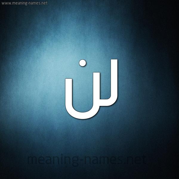 صورة اسم لن LN شكل 9 صوره ديجيتال للإسم بخط عريض