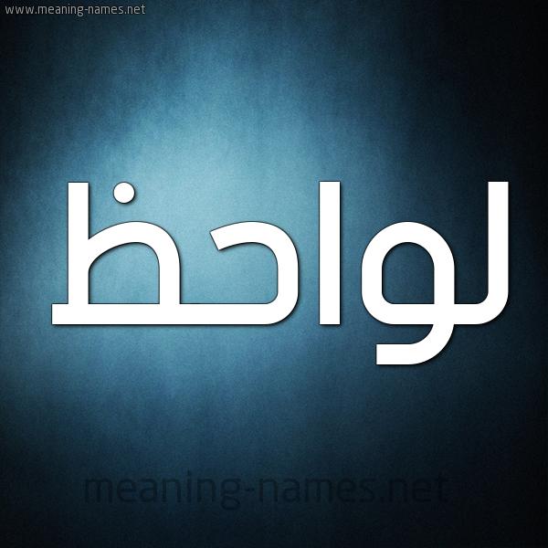 شكل 9 صوره ديجيتال للإسم بخط عريض صورة اسم لَوَاحظ LAOAAHZ