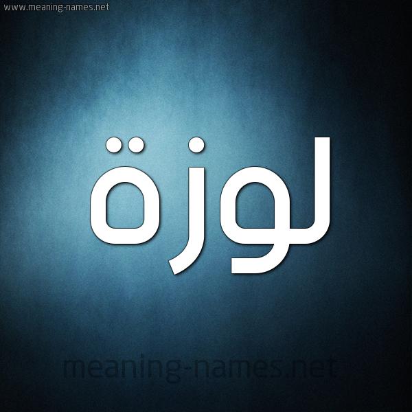صورة اسم لُوزة LOOZH شكل 9 صوره ديجيتال للإسم بخط عريض