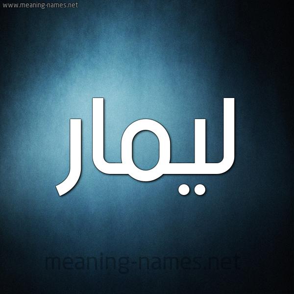صورة اسم ليمار Limar شكل 9 صوره ديجيتال للإسم بخط عريض