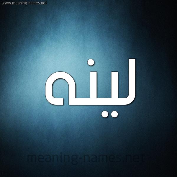 مشاهير يحملون اسم لينه و معنى اسم لينه قاموس الأسماء و المعاني