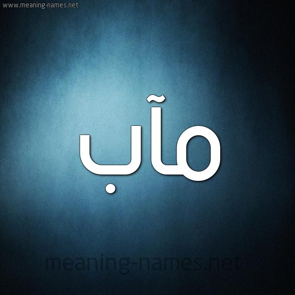 صورة اسم مآب maab شكل 9 صوره ديجيتال للإسم بخط عريض
