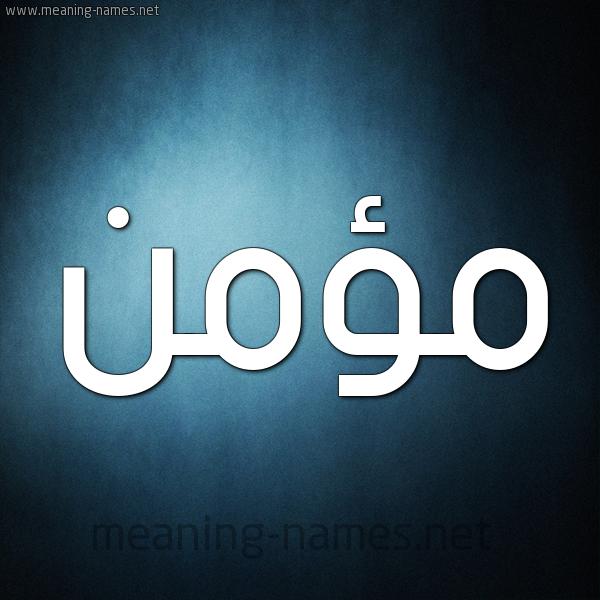 صورة اسم مؤمن Momen شكل 9 صوره ديجيتال للإسم بخط عريض