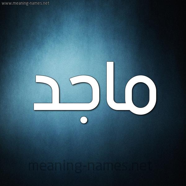 صورة اسم ماجد Maged شكل 9 صوره ديجيتال للإسم بخط عريض