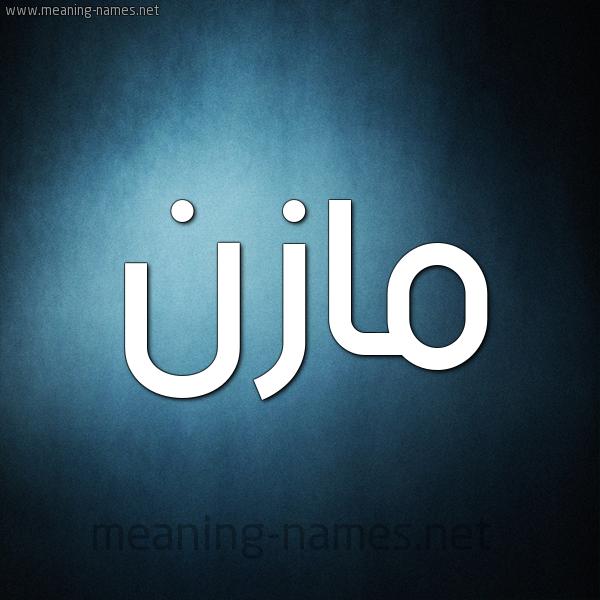 صورة اسم مازن Mazen شكل 9 صوره ديجيتال للإسم بخط عريض