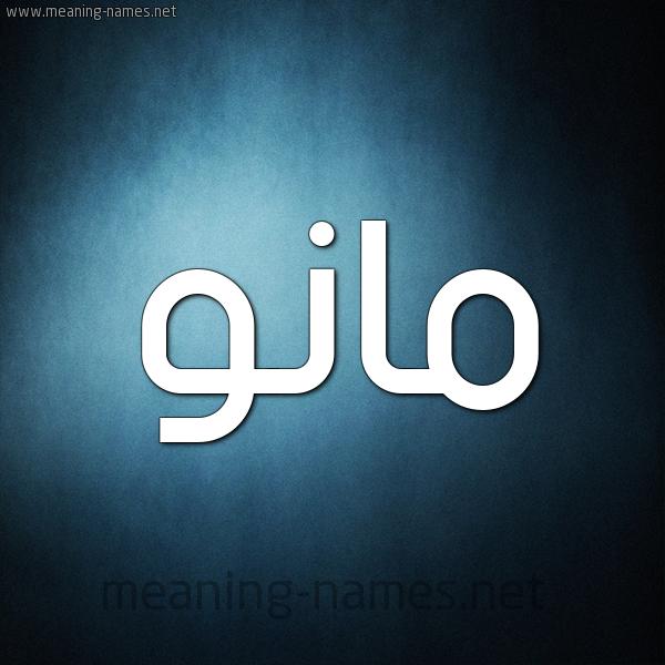 صورة اسم مانو Manw شكل 9 صوره ديجيتال للإسم بخط عريض