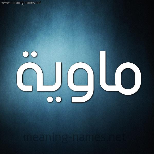 شكل 9 صوره ديجيتال للإسم بخط عريض صورة اسم ماوية Mawyh