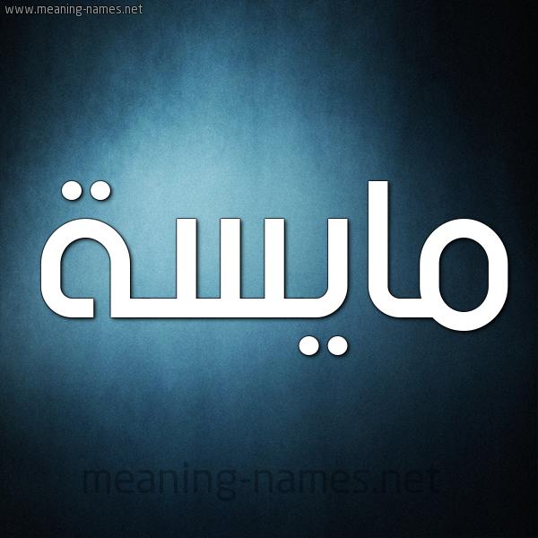 صورة اسم مايسة Maisa شكل 9 صوره ديجيتال للإسم بخط عريض