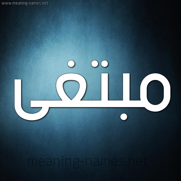 شكل 9 صوره ديجيتال للإسم بخط عريض صورة اسم مبتغى MBTGHA
