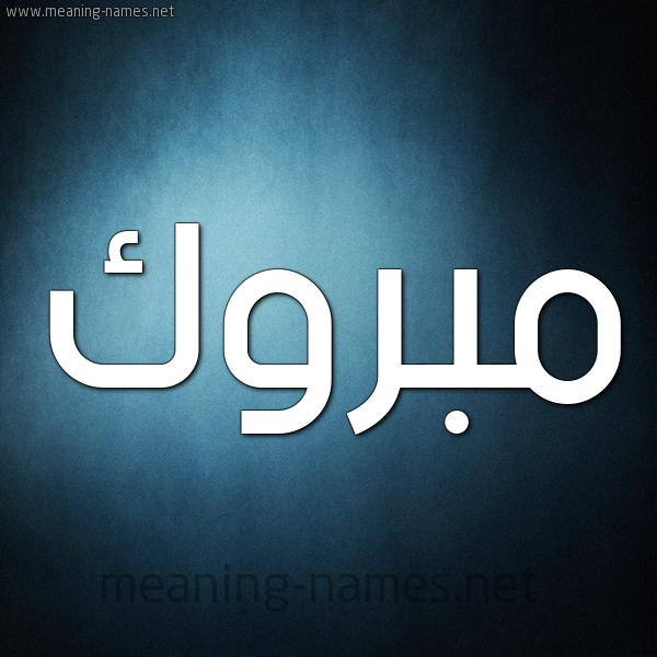 صورة اسم مبروك Mbrok شكل 9 صوره ديجيتال للإسم بخط عريض