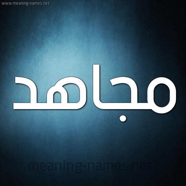 صورة اسم مجاهد Megahd شكل 9 صوره ديجيتال للإسم بخط عريض