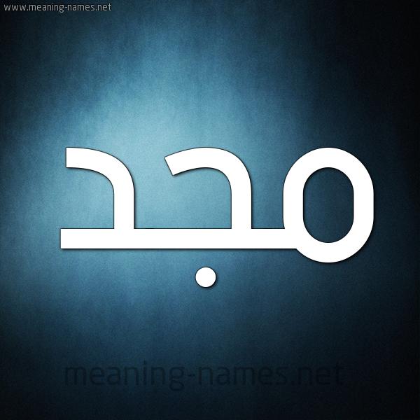 صورة اسم مجد Magd شكل 9 صوره ديجيتال للإسم بخط عريض