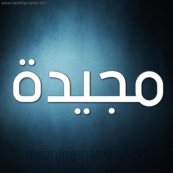 صورة اسم مجيدة Mjida شكل 9 صوره ديجيتال للإسم بخط عريض