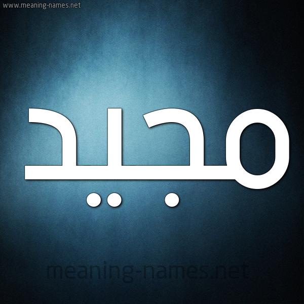 صورة اسم مَجِيد MAGEID شكل 9 صوره ديجيتال للإسم بخط عريض
