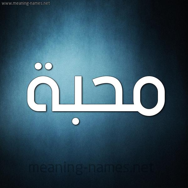 شكل 9 صوره ديجيتال للإسم بخط عريض صورة اسم مُحِبَّة MOHEBAH