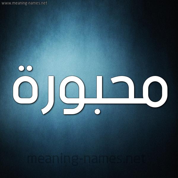 شكل 9 صوره ديجيتال للإسم بخط عريض صورة اسم مَحْبورة MAHBORH