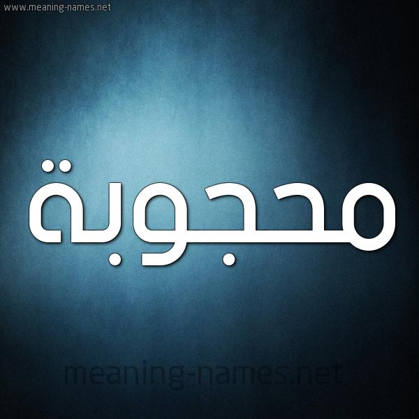 شكل 9 صوره ديجيتال للإسم بخط عريض صورة اسم محجوبة Mahjouba
