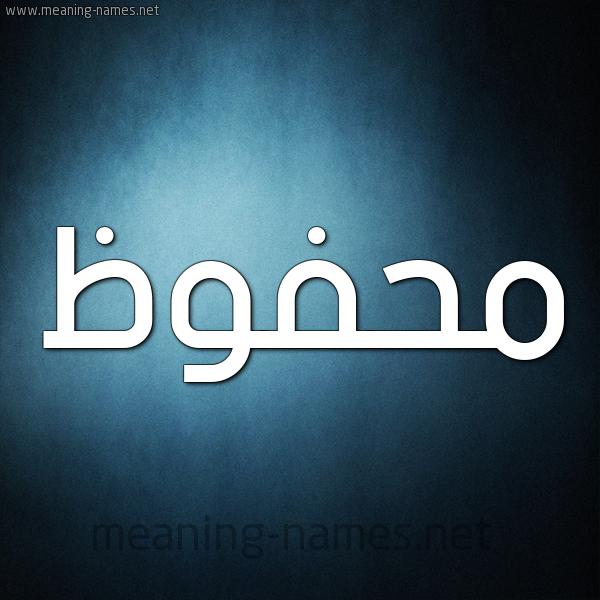 صورة اسم محفوظ Mhfoz شكل 9 صوره ديجيتال للإسم بخط عريض