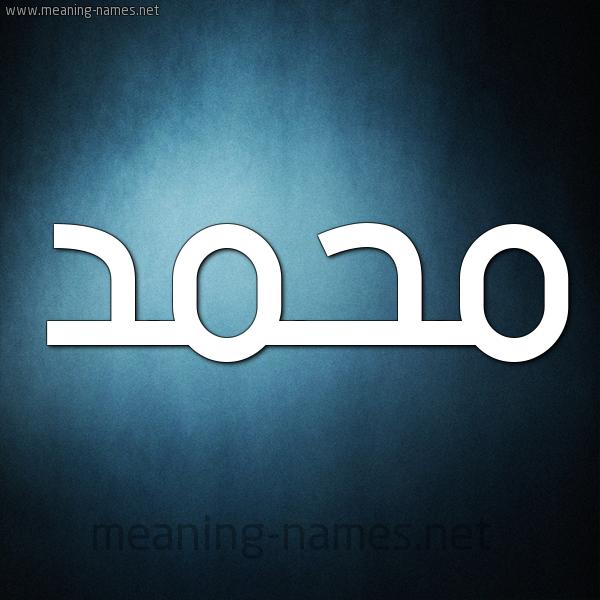 شكل 9 صوره ديجيتال للإسم بخط عريض صورة اسم محمد Mohammed