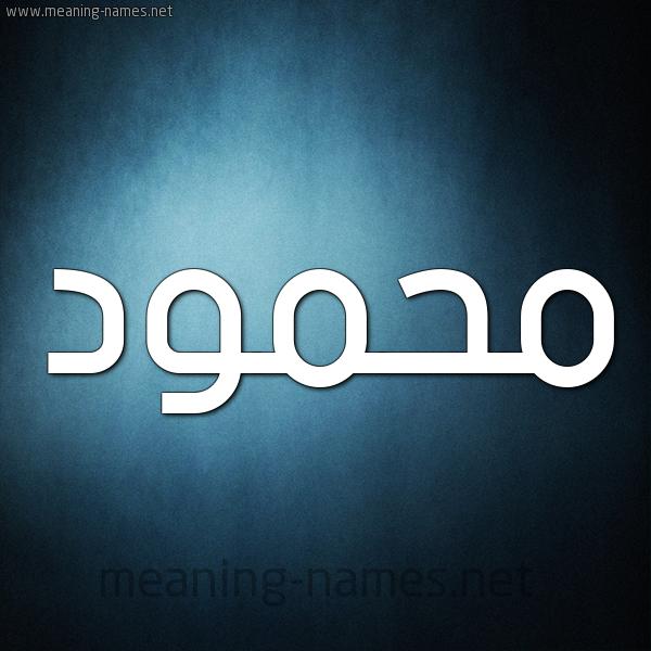 صورة اسم مَحمود Mahmoud شكل 9 صوره ديجيتال للإسم بخط عريض