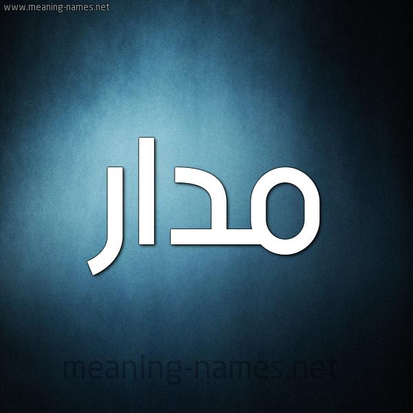 معنى اسم مدار قاموس الأسماء و المعاني