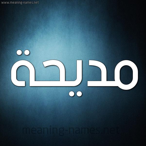 صورة اسم مَديحة Madiha شكل 9 صوره ديجيتال للإسم بخط عريض